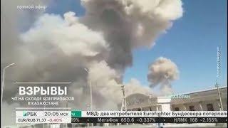 Взрыв в Казахстане 2019. Город Арысь эвакуировали в Казахстане из-за взрывов.
