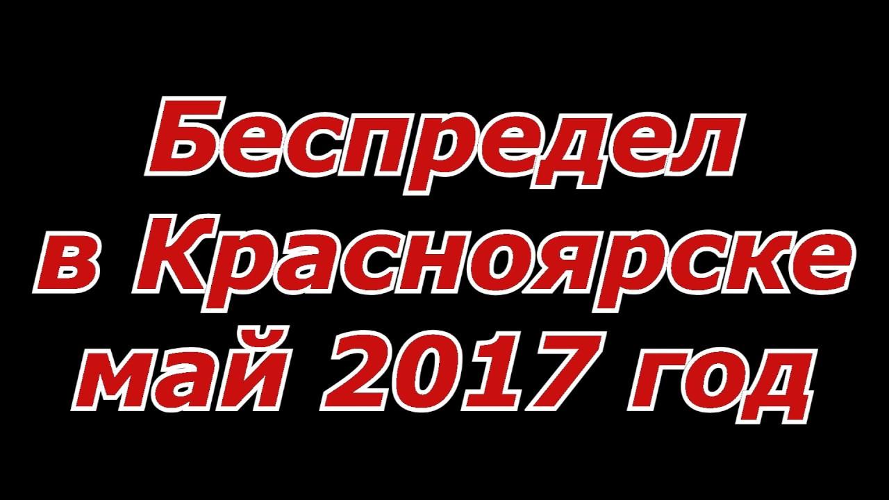 Красноярск получит флаг Универсиады в Алматы - YouTube