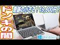 ドン・キホーテで「19,800円の超小型ノートPC」を買った結果…品質ヤバすぎw【安物買いの銭失い】