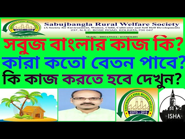 Sabujbangla rural welfare society (SRWS) ?? ????? ???? ??? ?? ?? ???? ????? ?? ?????