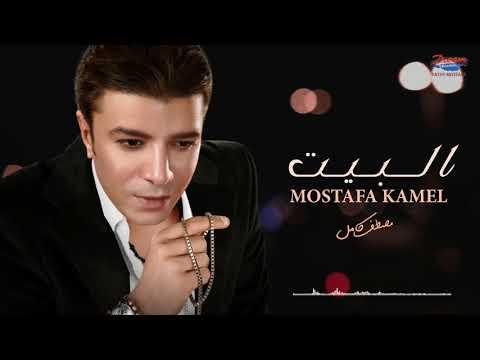 Mostafa Kamel - El Beet [Official Lyrics Video] | مصطفى كامل - البيت 2021