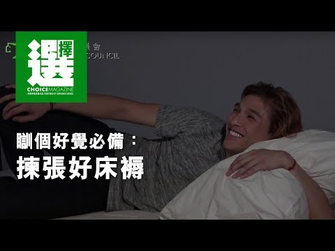 Sealy 5折床褥 跌咗唔肉痛 | Doovi