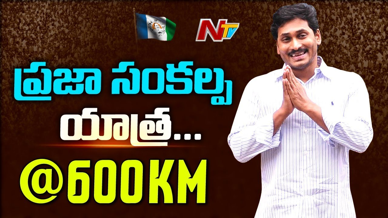 YS Jagan Posts Video in Facebook over Crossing 600-km Mark in Praja  Sankalpa Yatra || NTV
