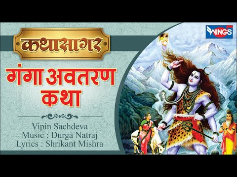 Ganga Avtaran Katha by Vipin Sachdeva | Musical Story of Divine River Gange Maa  On Bhajan India