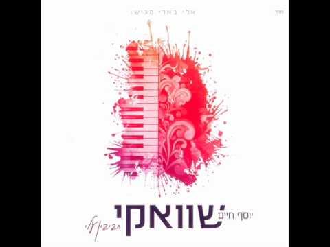 יוסף חיים שוואקי - עשה למענך | Yosef Chaim Swekey - Aseh Lemaancha