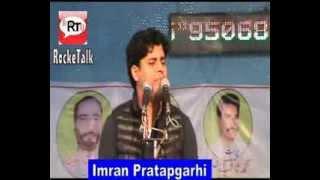 Raja Bhaiya, Zia ul Haq , U P Government par sher Imran Pratapgarhi