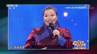 [越战越勇]从大草原唱到北京 图拉演唱蒙古长调画面感十足| CCTV综艺