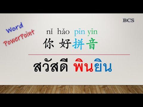 วิธีเพิมพินอินในภาษาจีนของโปรแกรมword,PowerPointHow to add Pinyin in Chinese for word and PowerPoint