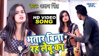#Video - भतार बिना रह लेबू का | Akshay Singh | Bhatar Bina Rah Lebu Ka | Bhojpuri Hit Song 2020