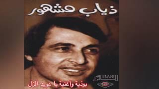 Boothya + Ya Owaid El Zol ذياب مشهور -    بوذية و يا عويدالزل