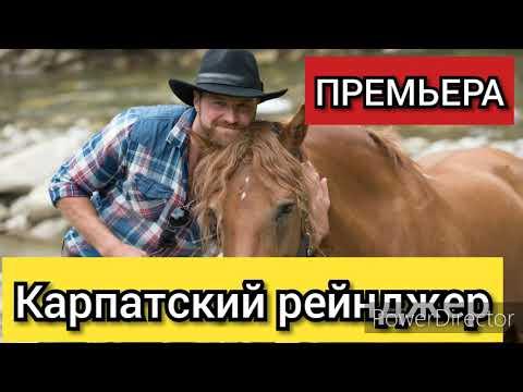 Карпатский рейнджер, премьера, дата выхода, анонс