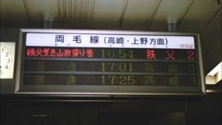 【音声のみ】秩父鉄道直通 秩父曳き山夜祭り号秩父行き【JR165系】