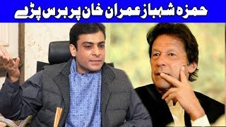 Hamza Shehbaz Hits Back On Imran khan | 23 October 2018 | Dunya News