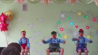 Танец клоунов