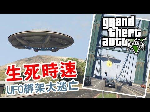 生死時速 UFO綁架大逃亡  - GTA 5 PC MOD 介紹
