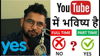 Youtube as a career in india | YouTube as a Full Time Career in India | Reality of Youtube in India?