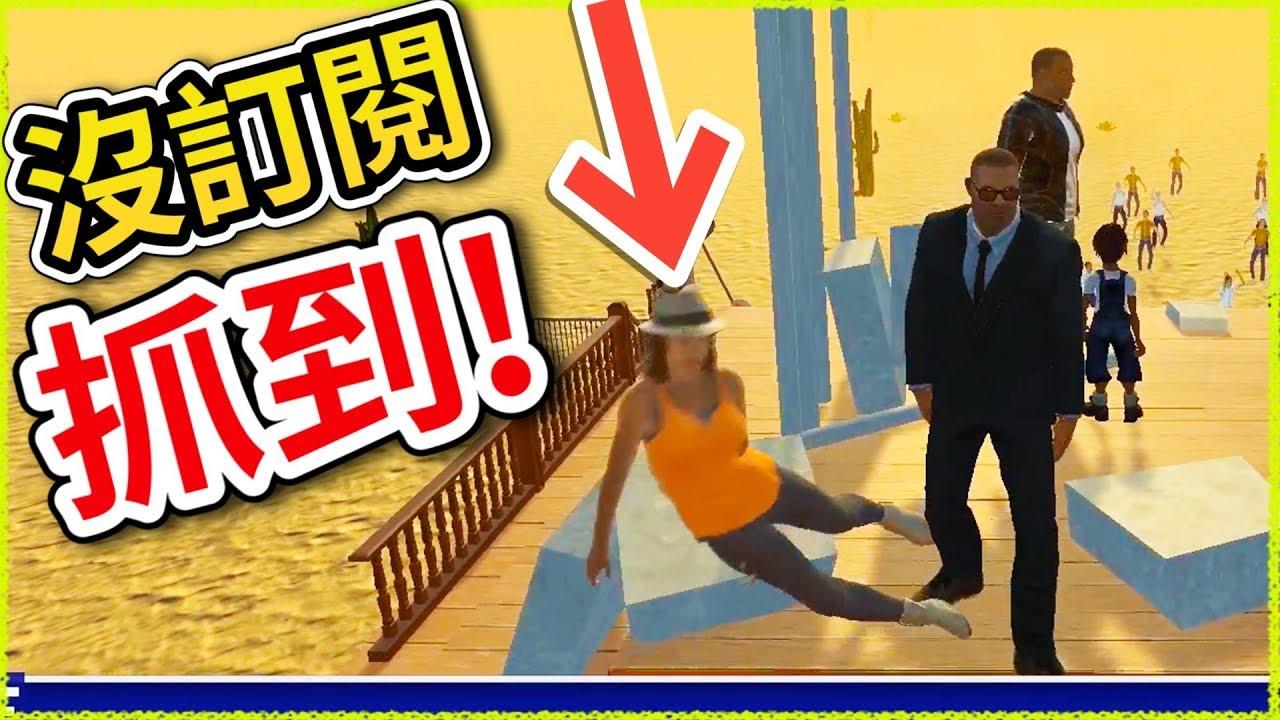 獵殺總統的犯人可以放過.但是沒訂閱的人不行!!(Mr. President#02) - YouTube