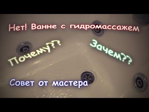 Ванна с гидромассажем. Стоит ли покупать такую ванну.