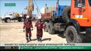 «Алаш»: мұнай-газ нарқындағы жаңа мүмкіндіктер порталы