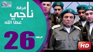 مسلسل فرقة ناجي عطا الله الحلقة | 26 |  Nagy Attallah Squad Series