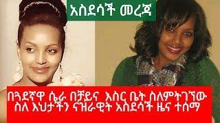 ethiopia-አስደሳች-ሰበር-መረጃ-በቻይና-እስር-ቤት-ስለምትገኘው-እህታችን-ናዝራዊት-መልካም-ዜና-ተሰማ