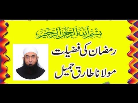# 1 Ramzan Ki Fazilat Maulana Tariq Jameel 2018 Bayan