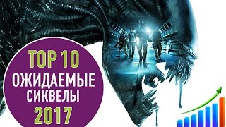ТОП 10 СИКВЕЛОВ 2017 | TOP 10 MOST ANTICIPATED MOVIE SEQUELS