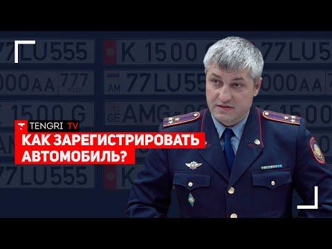Кыргызские и армянские авто вне закона! Что делать? Объясняем