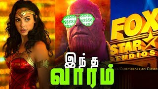 Avengers Infinity War BREAKING Records - Explained in Tamil (தமிழ்)