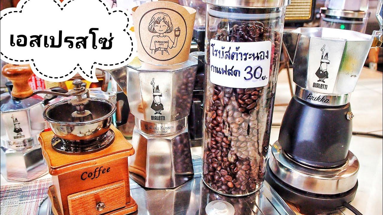 เอสเปรสโซ่ Moka Pot : สูตรขายดี : เทคนิคชงเรียบง่าย อร่อย ขายดี