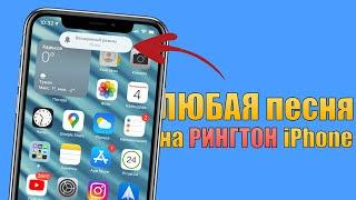 Как поставить ЛЮБУЮ песню на рингтон iPhone? Сделать рингтон на iPhone без компьютера 2021 screenshot 1