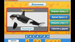 Игра Угадай кто Одноклассники как пройти 76, 77, 78, 79, 80 уровень, ответы.