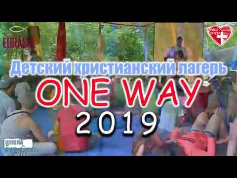 ONE WAY христианский лагерь