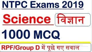 1000 Science MCQ for RRB NTPC EXAM 2019 |Raiway group d exam 2019 science mcq