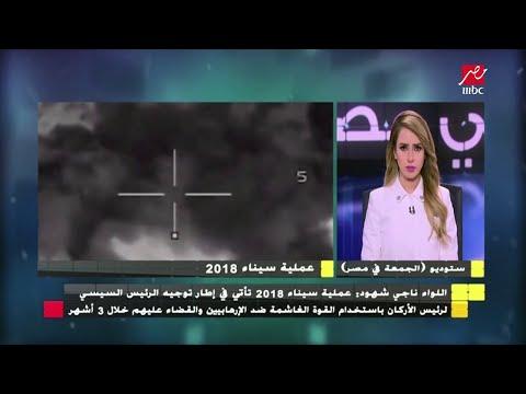 وزارة التربية والتعليم تكشف تفاصيل وقف الدراسة في سيناء بسبب العملية الشاملة 2018