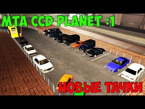 MTA CCDPlanet #26    Покупаем машины!!!