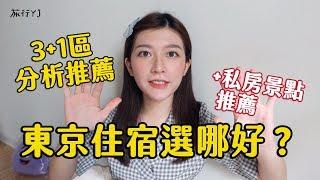 東京飯店推薦》高cp值平價住宿全攻略!東京自由行新手一定要 ...