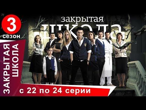 Закрытая Школа. Все серии с 22 по 24. 3 Сезон. Мистический Сериал. StarMedia