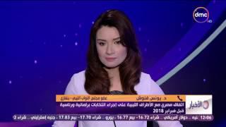 الأخبار - ردود الأفعال حول الإتفاق المصري مع الأطراف الليبية على غجراء إنتخابات برلمانية ورئاسية