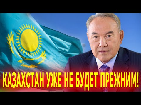 НАЗАРБАЕВУ КОНЕЦ: ФБР НАКРЫЛИ НАЗАРБАЕВА! #Новости #Политика #Казахстан #Кз #Елбасы - Видео онлайн