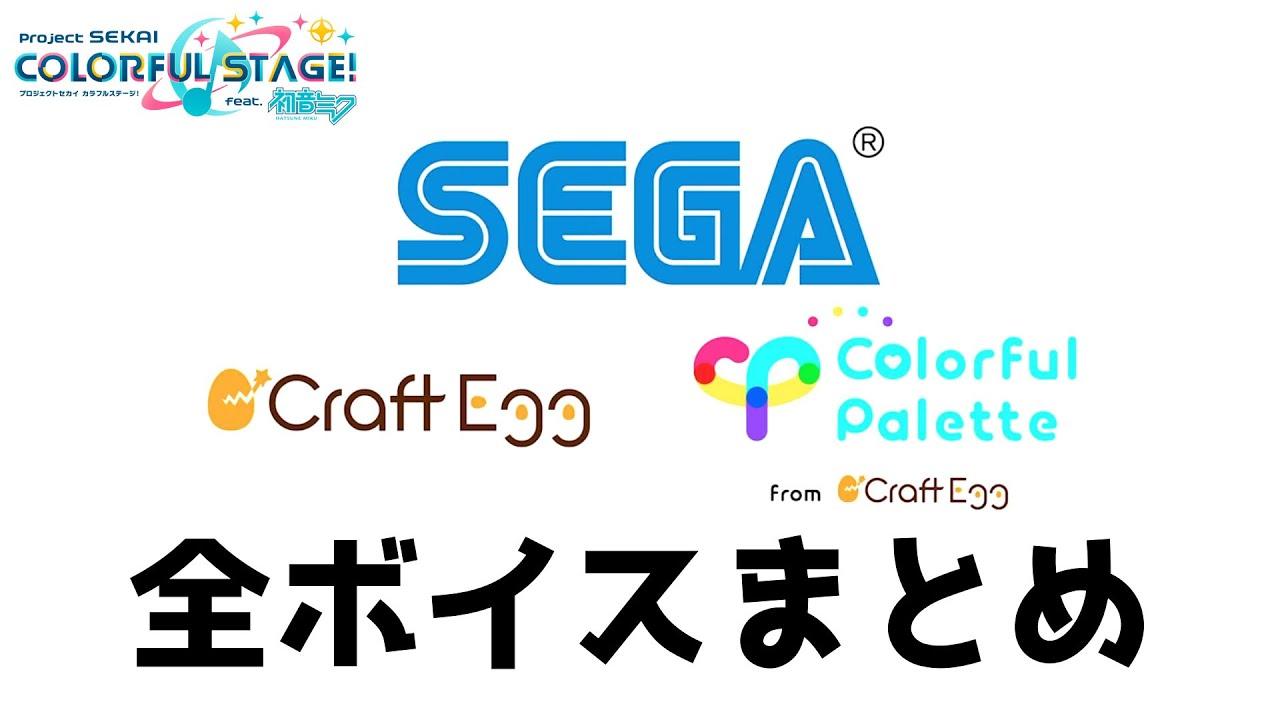 【プロセカ】「SEGA」と「Colorful Palette from Craft Egg.」全ボイスまとめてみた。【プロジェクトセカイ】#1