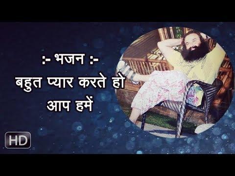 Bahut Pyar Karte Ho Aap Hume | डेरा सच्चा सौदा भजन | MSG