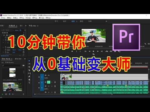 Adobe premiere教程,十分钟从0基础到熟练使用pr,高手剪辑师常用的技巧都在这