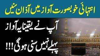 Video Most Beautiful Azan From Pakistan Muazzan By Urdu Lab download MP3, 3GP, MP4, WEBM, AVI, FLV November 2018