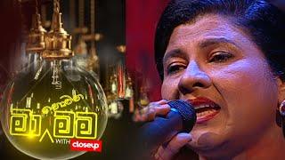 Ma Nowana Mama Season 02 with Rathnalalani ( 08 - 01 - 2021 ) Thumbnail