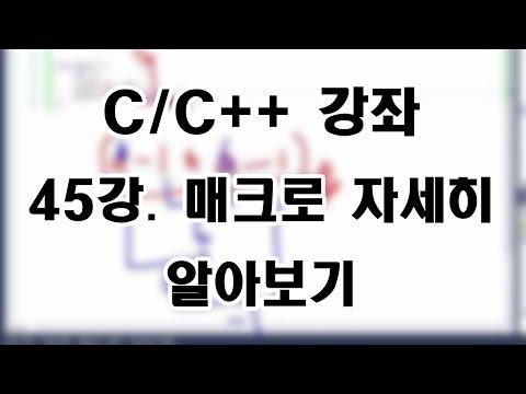 [C/C++ 강좌] 45강. 매크로 자세히 알아보기