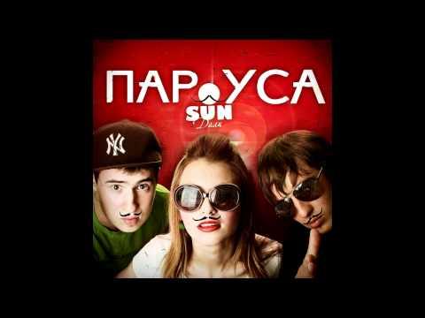 Клип SUN Дали - Усы