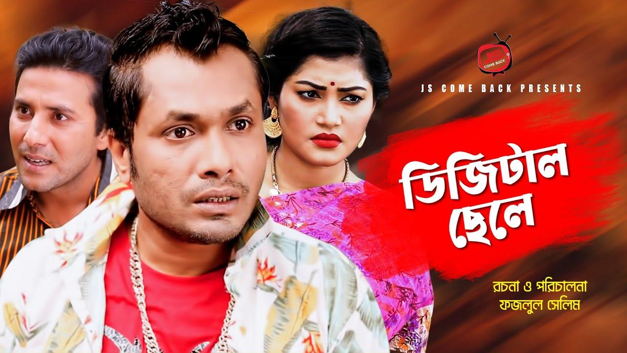 Digital Chele | ডিজিটাল ছেলে | Jamil Hossain | Emila Haque | Sakila | Bangla Comedy Natok 2020