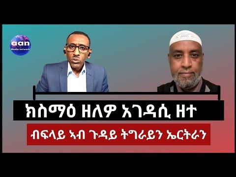 #Eritrea#Tigray#Ethiopia #ENP #AssenTV#ኤንብኤ    ክስማዕ ዘለዎ አገዳሲ ዘተ ብፍላይ ኣብ ጉዳይ ትግራይን ኤርትራን