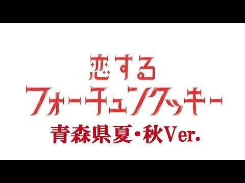 恋するフォーチュンクッキー青森県夏・秋Ver.